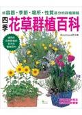 四季花草群植百科