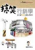 搞笑行銷學:史上最Kuso行銷入門書