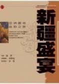 新疆盛宴:亞洲腹地自助之旅