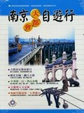 南京大都會自遊行封面