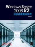 Windows Server 2008 R2伺服器建置與管理