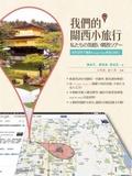 我們的關西小旅行:用智慧型手機和Google maps輕鬆自助行