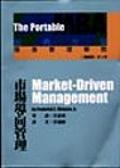 市場導向管理