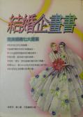 結婚企畫書
