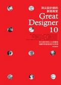 頂尖設計師的創意殿堂:world wide