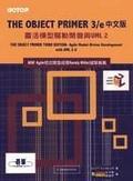 The Object Primer 3/e中文版:靈活模型驅動開發與UML 2