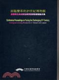 面臨變革的21世紀博物館-臺灣與日本的對話與交流學術會議論文集:dialogues among museums in Taiwan and Janpan