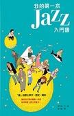 我的第一本Jazz入門書