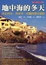 地中海的冬天:突尼西亞丶西西里丶希臘的歷史遊蹤