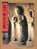 龍門佛教造像