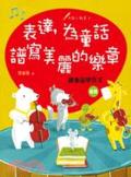 表達-為童話譜寫美麗的樂章:讀童話學作文:進階