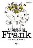 法蘭克學派Frank