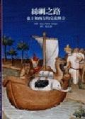 絲綢之路:東方和西方的交流傳奇