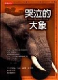 哭泣的大象