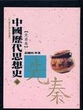 中國歷代思想史:先秦卷