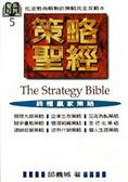 策略聖經:終極贏家策略