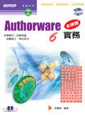 Authorware 6多媒體實務