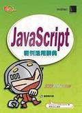 JavaScript範例活用辭典