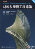 材料科學與工程導論