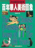 百年華人美術圖象