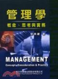 管理學:概念ヽ思考ヽ實務