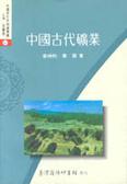 中國古代礦業