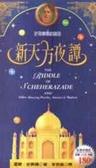 新天方夜譚:史荷娜蕾的謎語