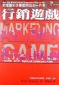 行銷遊戲:全球頂尖企業如何玩出一片天