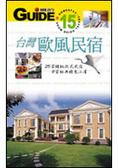 台灣歐風民宿:25家精緻歐式民宿丶9家經典特色小屋