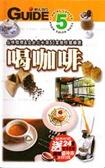 喝咖啡:品味咖啡&全臺北中南50家咖啡館精選