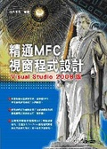 精通MFC視窗程式設計:Visual Studio 2008版