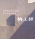 日本現在未來式的居住趨勢白皮書:精工禪