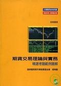 期貨交易理論與實務:精選考題範例題解