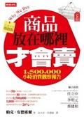 商品放在哪裡才會賣:1-500-000小時消費觀察報告