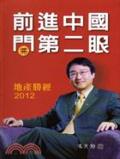 前進中國.開第二眼:地產勝經2012