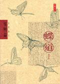 蝶道:散文.攝影.手繪.設計