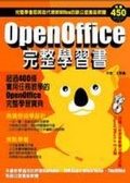 OpenOffice完整學習書