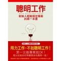 聰明工作:新鮮人輕鬆搞定專案的第一本書
