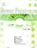 與PowerPoint 2000有約