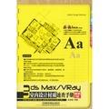 3ds Max/VRay室内设计材质速查手册