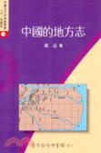 中國的地方志