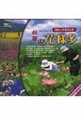 台灣花樣多:周休二日賞花之旅