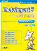 PhotoImpact 7:帶了就走