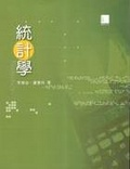 統計學(CD-ROM)
