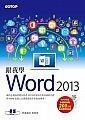 跟我學Word 2013