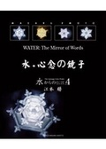 水.心念的鏡子:the mirror of words