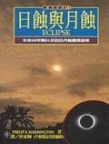 日蝕與月蝕:未來20年間91次的日月蝕觀測指南