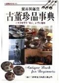 古董珍品事典:餐具與雜貨