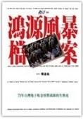 鴻源風暴檔案:79年台灣地下吸金怪獸鴻源的生與死