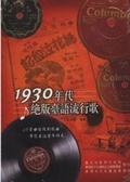 1930年代絕版台語流行歌